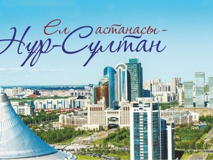 Сіздерді шын жүректен Астана күнімен құттықтаймыз!