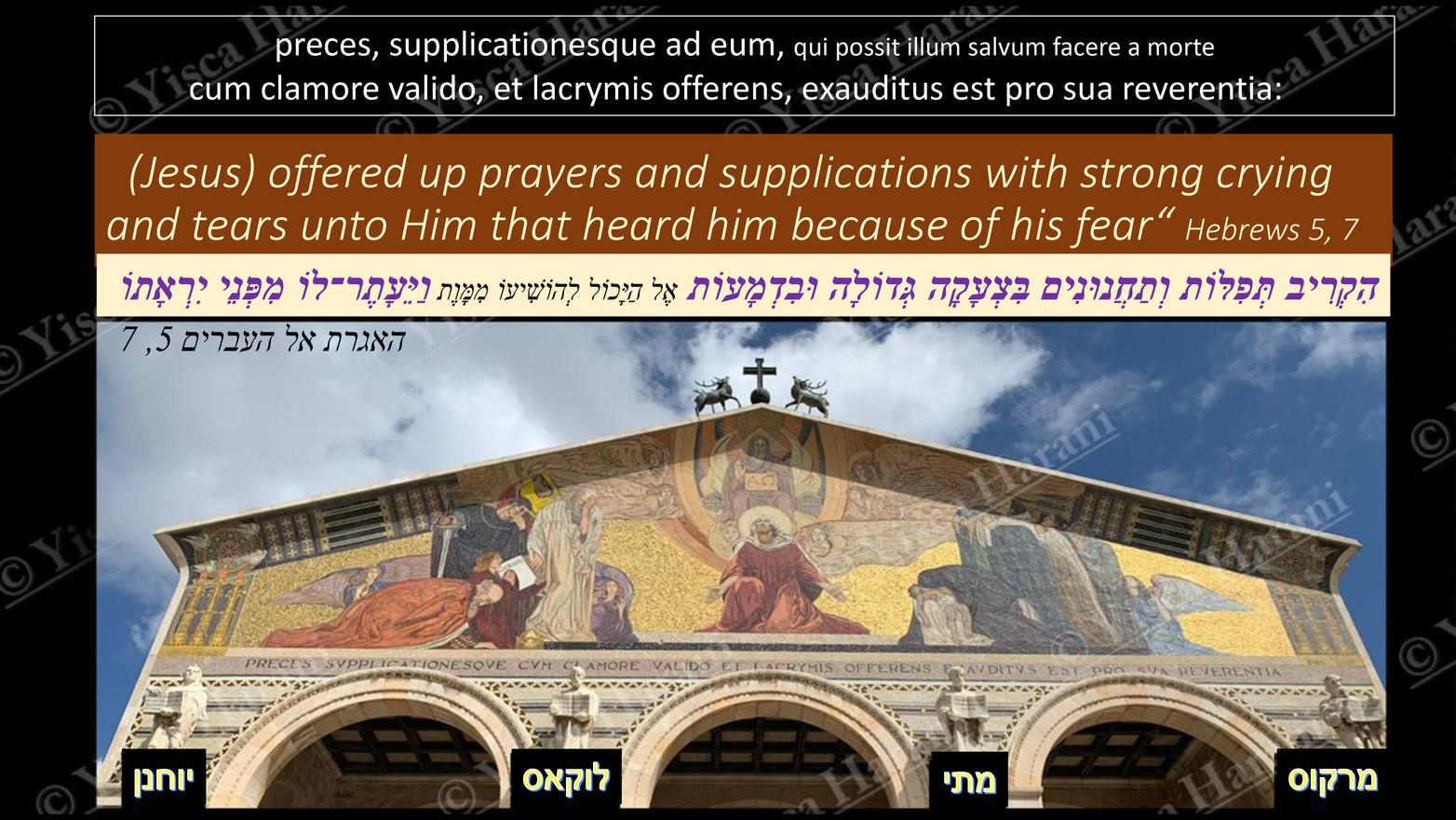 תרגום הכתובות על חזית כנסיית הבשורה