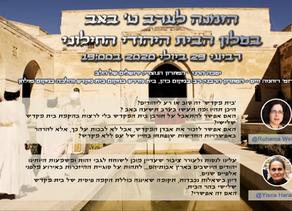לקראת תשעה באב: מגילת איכה בנצרות,            והיכן נמצא בית המקדש השלישי (רמז: הוא כבר כאן)