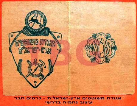 סמל אגודת המשוטטים.jpg