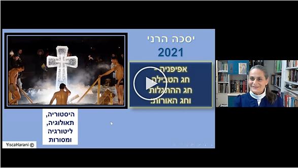 הרצאה מוקלטת - חג הטבילה בירדן