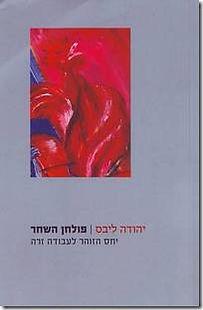 פולחן השחר יהודה ליבס.jpg