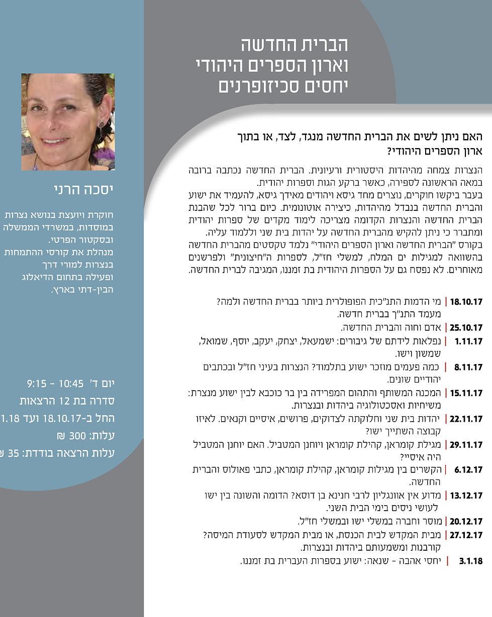 יסכה הרני פרדס חנה הברית החדשהוארון הספרים היהודי