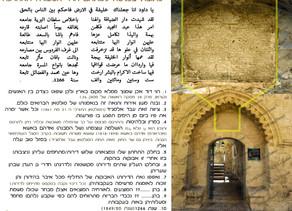 תרגום הכתובות בחדר הסעודה האחרונה והזמנה לכבוד חגי דוד המלך, שבועות ופנטקוסט
