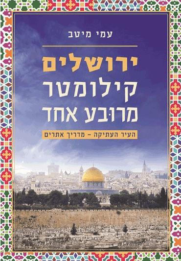 ירושלים קילומוטר מרובע אחד