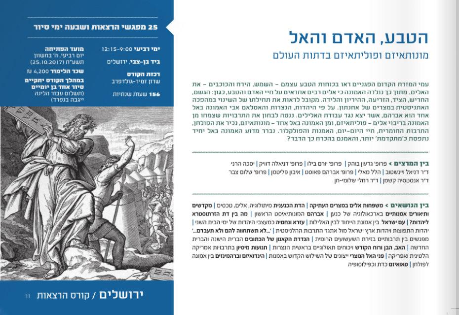 יסכה הרני ירושלים מונותאיזם ופוליתאיזם