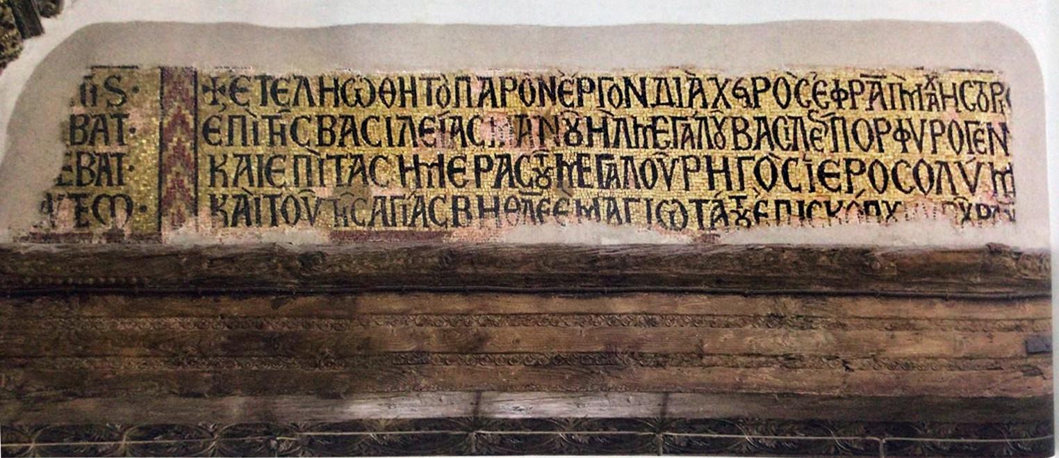 כתובת ההקדשה של פרוייקט עיטורי הכנסייה