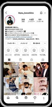 美容整体師川島のInstagram