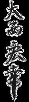 21署名_たて_edited.png