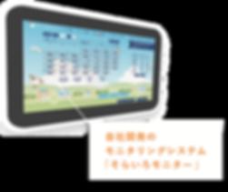 tablet_sorairo.png