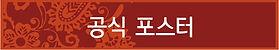 공식 포스터_대지 1_대지 1.jpg