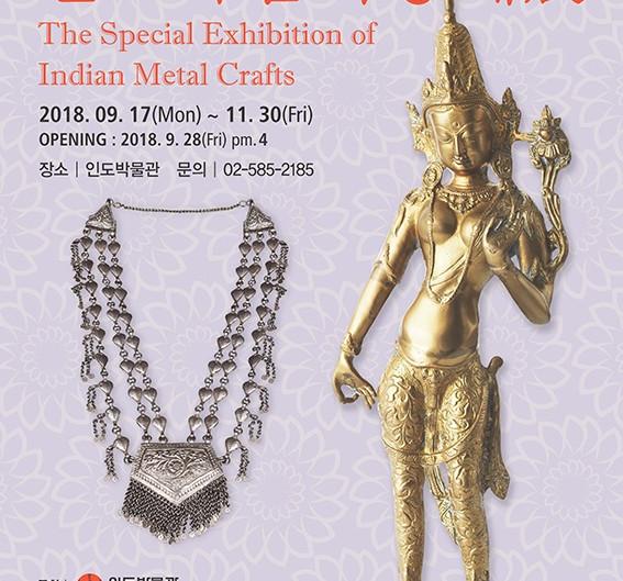 인도의 금속공예 展