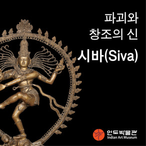 <언택트 관람하기> 파괴와 창조의 신 시바