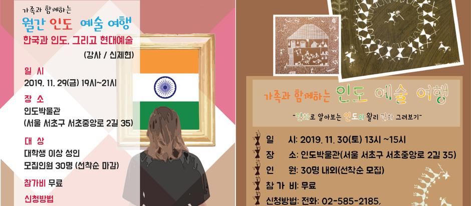 [안내] 인도박물관 11월 문화가 있는 날 진행 안내