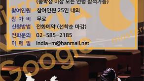 2019 민속생활사박물관협력사업 <인도와 나의 미래 탐색>