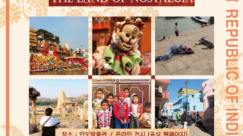 2020 <나의 인도 여행기> 온라인 전시