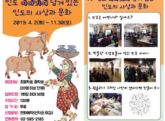 2019 길 위의 인문학 프로그램 안내