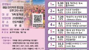 [6월 27일] <문화가 있는 날> 교육 후기