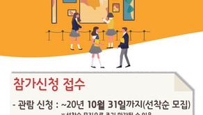 2020년 KB손해보험과 함께하는 열린 박물관