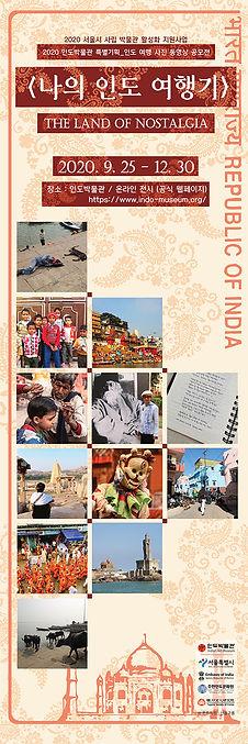 2020 나의 인도 여행기 배너2(아웃)-01_2.jpg