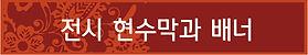 전시 현수막과 배너.jpg