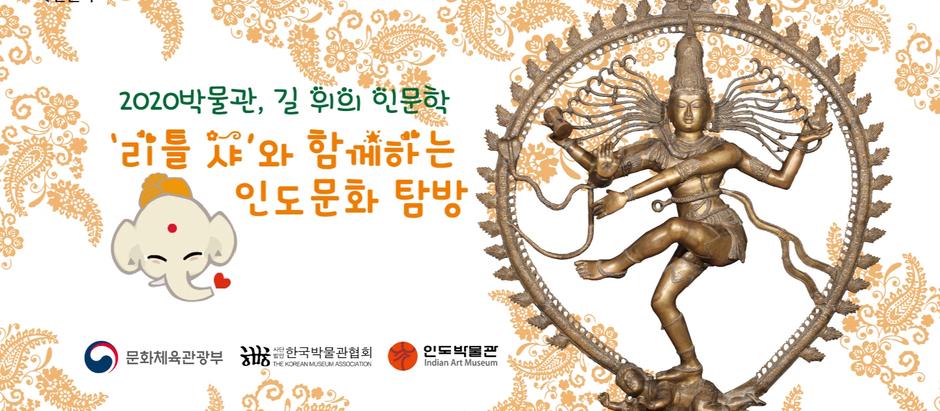 2020 인도박물관 <박물관 길 위의 인문학> 영상자료