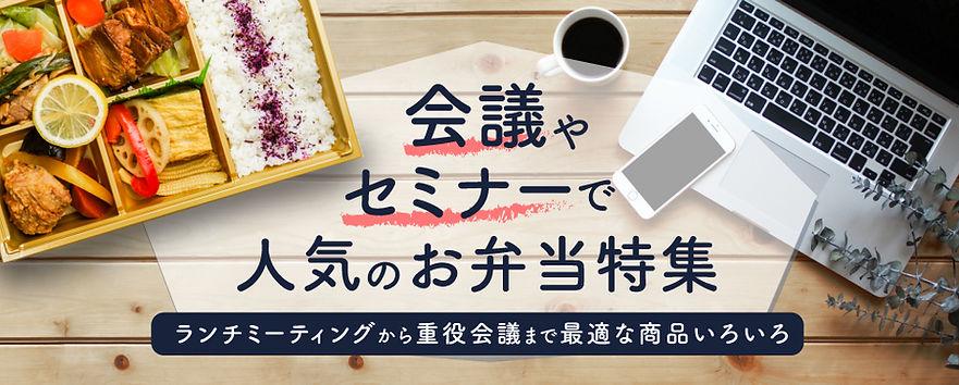 0120_メルマガ_会議特集.jpg