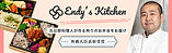 Endy's Kitchen