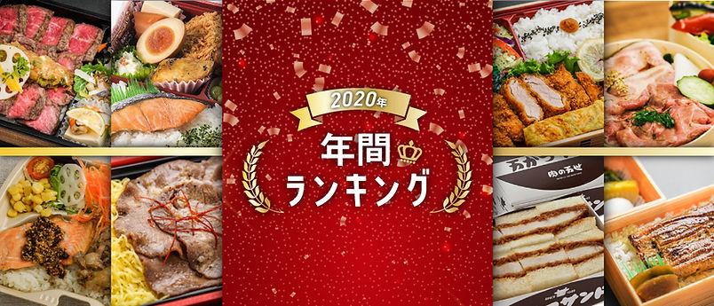 0124_2020ランキング-LPTOP.jpg