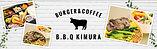 B.B.Q KIMURA(バーベキューキムラ)