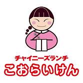 0127_こおらいけん_logo.jpg