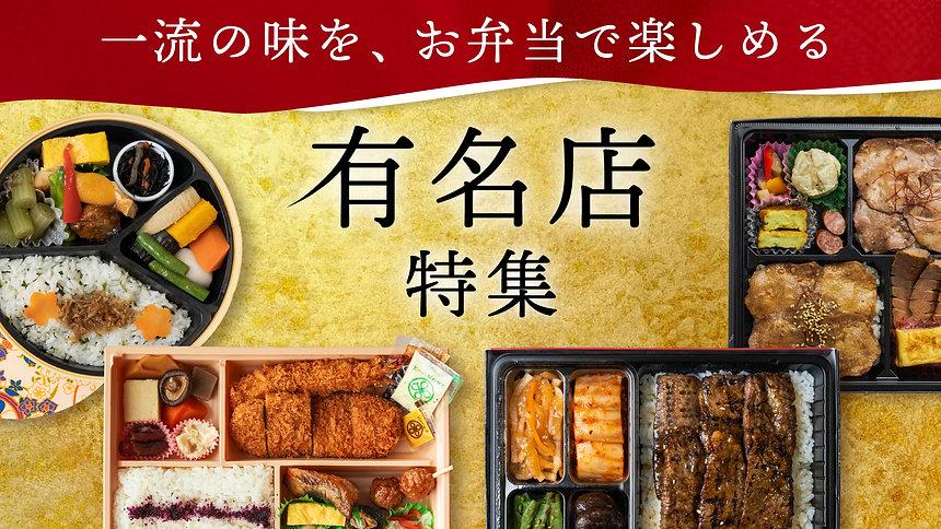 0430_有名店特集_LP.jpg