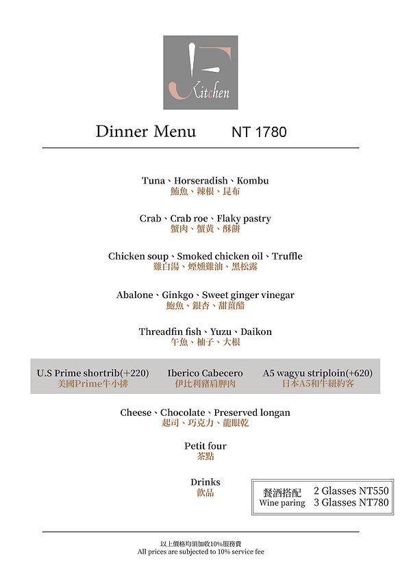 2021_1780晚餐_工作區域 1.jpg