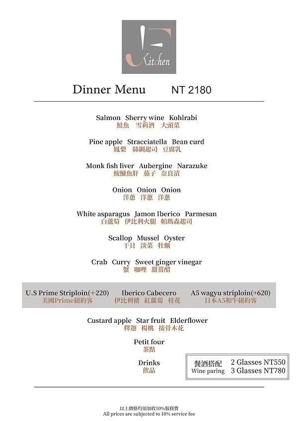 2021春季_2180晚餐-01.jpg