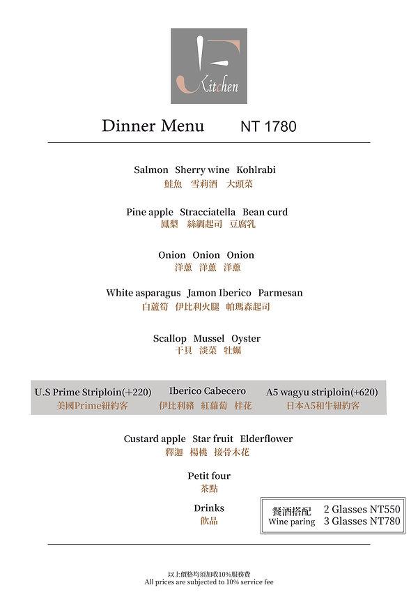 2021春季_1780晚餐-01.jpg