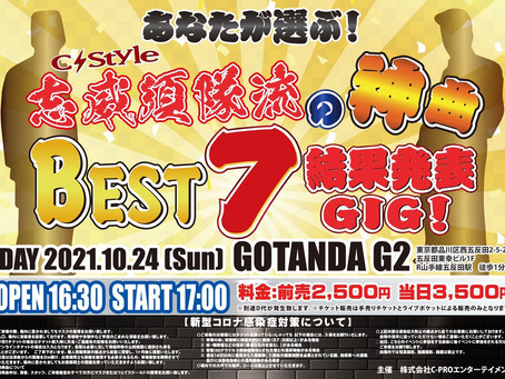 あなたが選ぶ!C-Styleの神曲ランキングBEST 7結果発表GIG開催決定!!