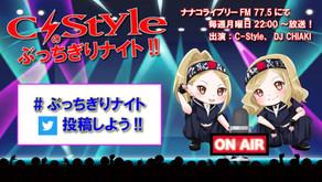 C-Styleの冠ラジオ番組【ぶっちぎりナイト】がナナコライブリーエフエムにて毎週月曜日に放送中!
