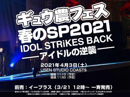 4/3(土)ギュウ農フェス春のSP2021 IDOL STRiKES BACK -アイドルの逆襲-にC-Style出演決定!!