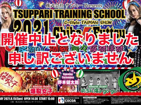 【開催中止】TSUPPARI TRAINING SCHOOL 2021〜夏祭り!爆裂豪々夜祭猛祭〜