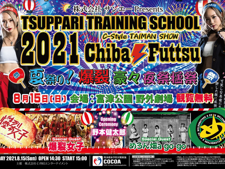 TSUPPARI TRAINING SCHOOL2021~爆裂豪々夜祭猛祭~開催決定!!