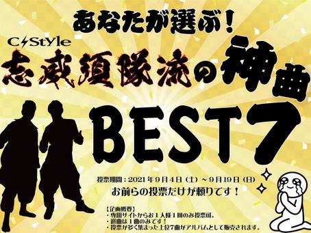 新企画!あなたが選ぶ!C-Styleの神曲BEST7投票スタート(9/4~9/19)