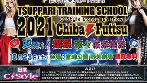 リベンジ開催決定!10/23(土)TSUPPARI TRAINING SCHOOL 2021〜夏祭り!爆裂豪々夜祭猛祭〜