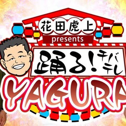 C-Styleがレギュラー出演中!毎週土曜日21:30〜、チバテレの新番組 「踊る!チバテレYAGURA」大相撲の歴史的スター・花田虎上さん。 M-1ファイナリストのすゑひろがりずと共に、各回様々なゲストが登場し、番組を盛り上げます!