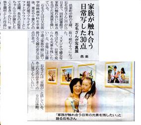 20100806上毛新聞