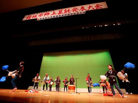 館林市郷土芸能発表大会