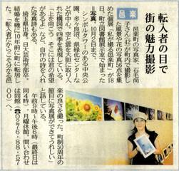 20180910上毛新聞記事