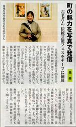 20180223群馬東武よみうり新聞vivaamigo