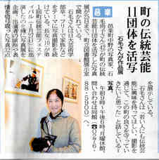 20180217上毛新聞