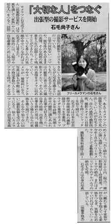 20180405ぐんま経済新聞