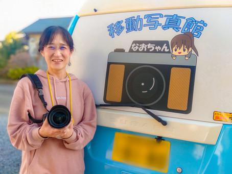 出張女性カメラマン・移動写真館です!